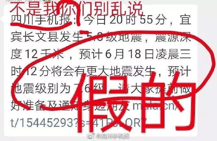 """三人散布""""将有更大地震""""谣言被拘留"""