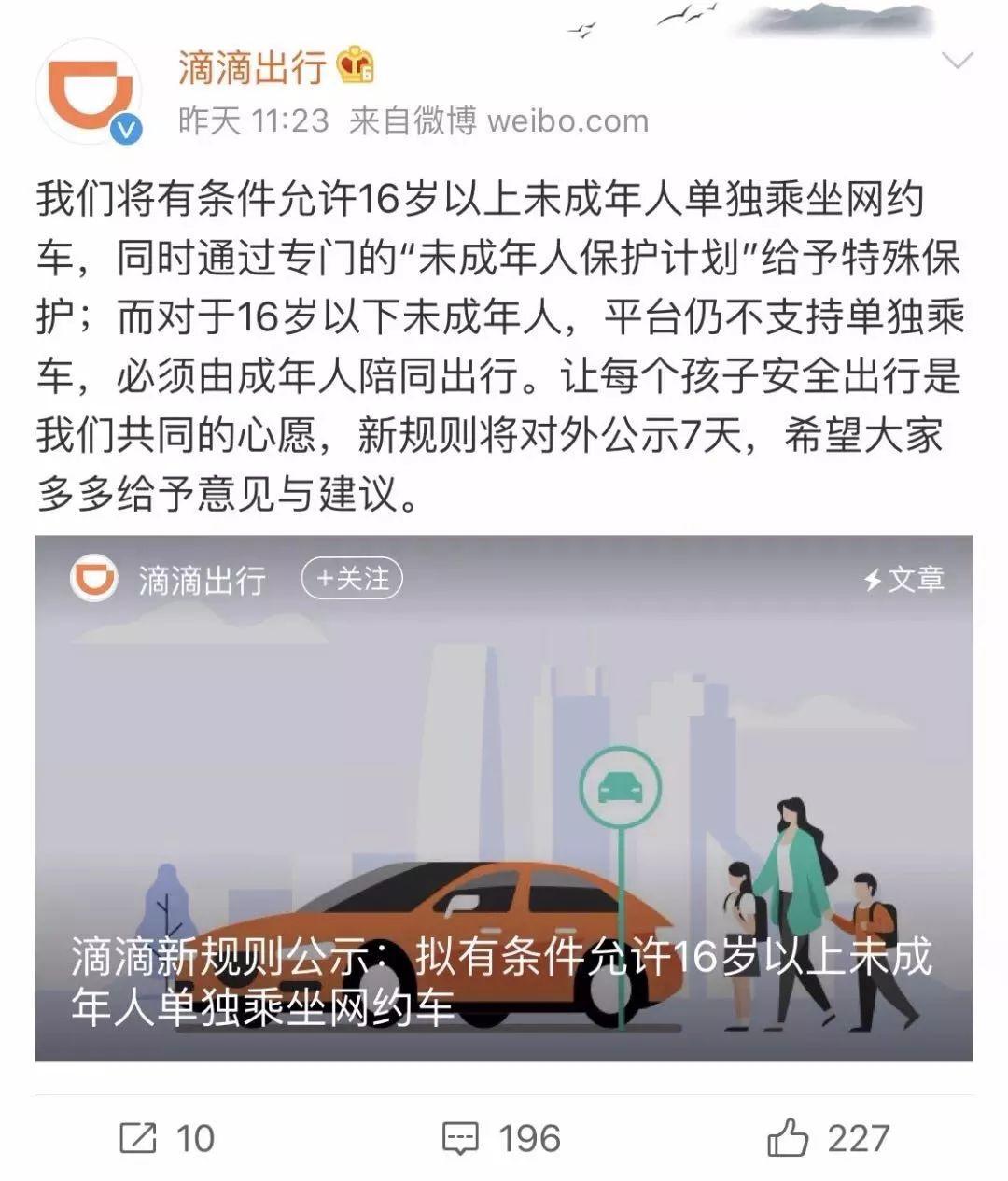 滴滴正式实施未成年人单独乘车新规,小乘客们的安全如何保障?