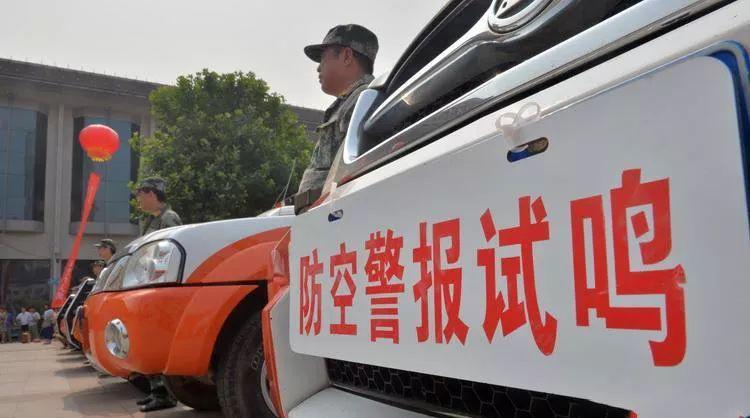9月18日,上蔡县将试鸣防空警报,听到请勿惊慌!转发告知!