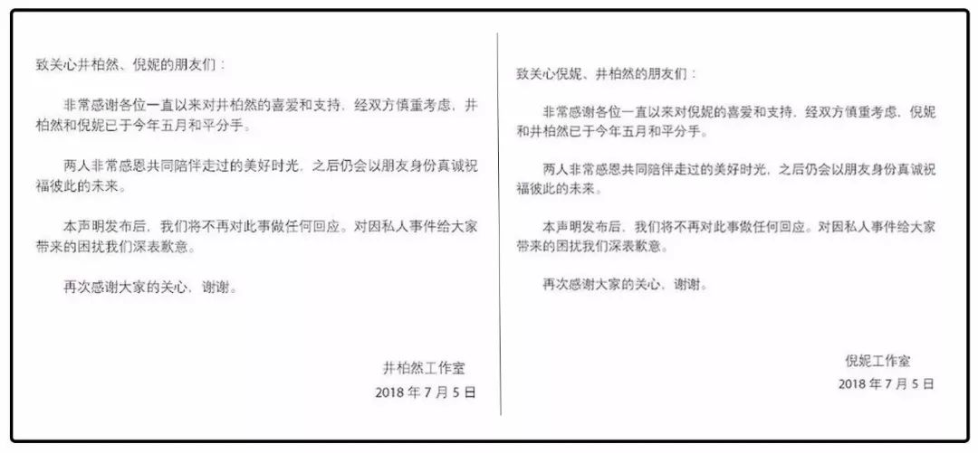 8月娱乐圈分手魔咒?这个夏天的第四对!网友:张若昀&唐艺昕,唐嫣&罗晋挺住!