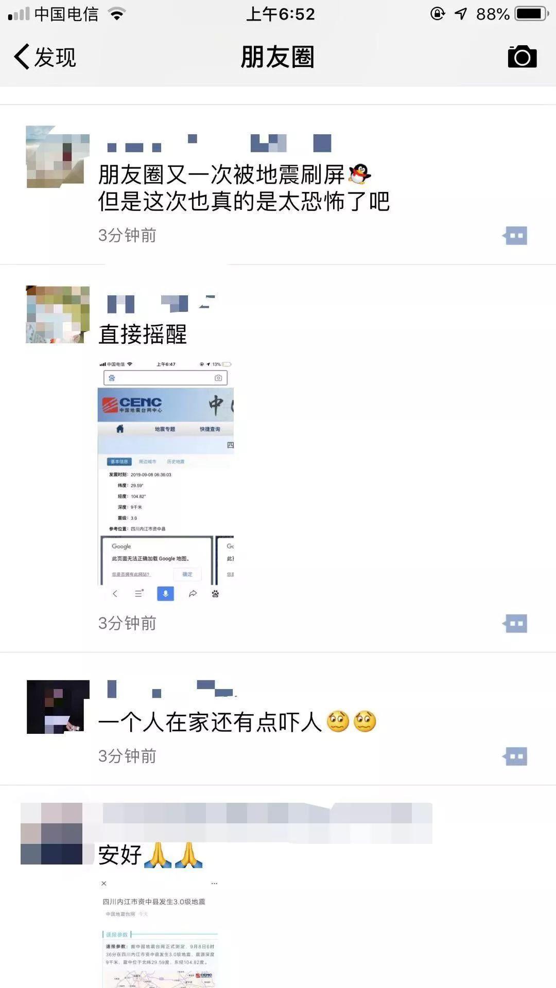 昨天内江威远发生5.4级地震,仁寿人感觉到没?