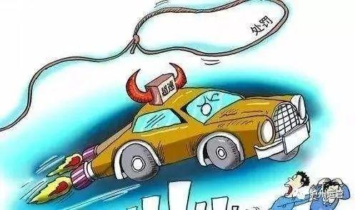 曝光!查实15辆客运车超速,泸州运管开出罚单!