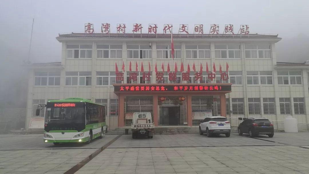 喜讯!今天,梅山至悬剑山风景区公交开通试运行!
