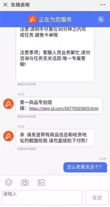 """泸州女子轻信""""网络刷单""""被骗7千多元,骗子是怎么得手的?"""