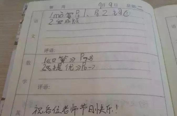 以后教师不能用微信和QQ布置作业了!偃师家长你咋看?