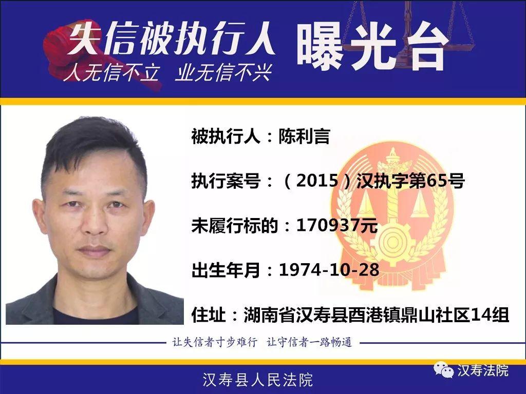 汉寿法院公布失信被执行人名单(第十二批)