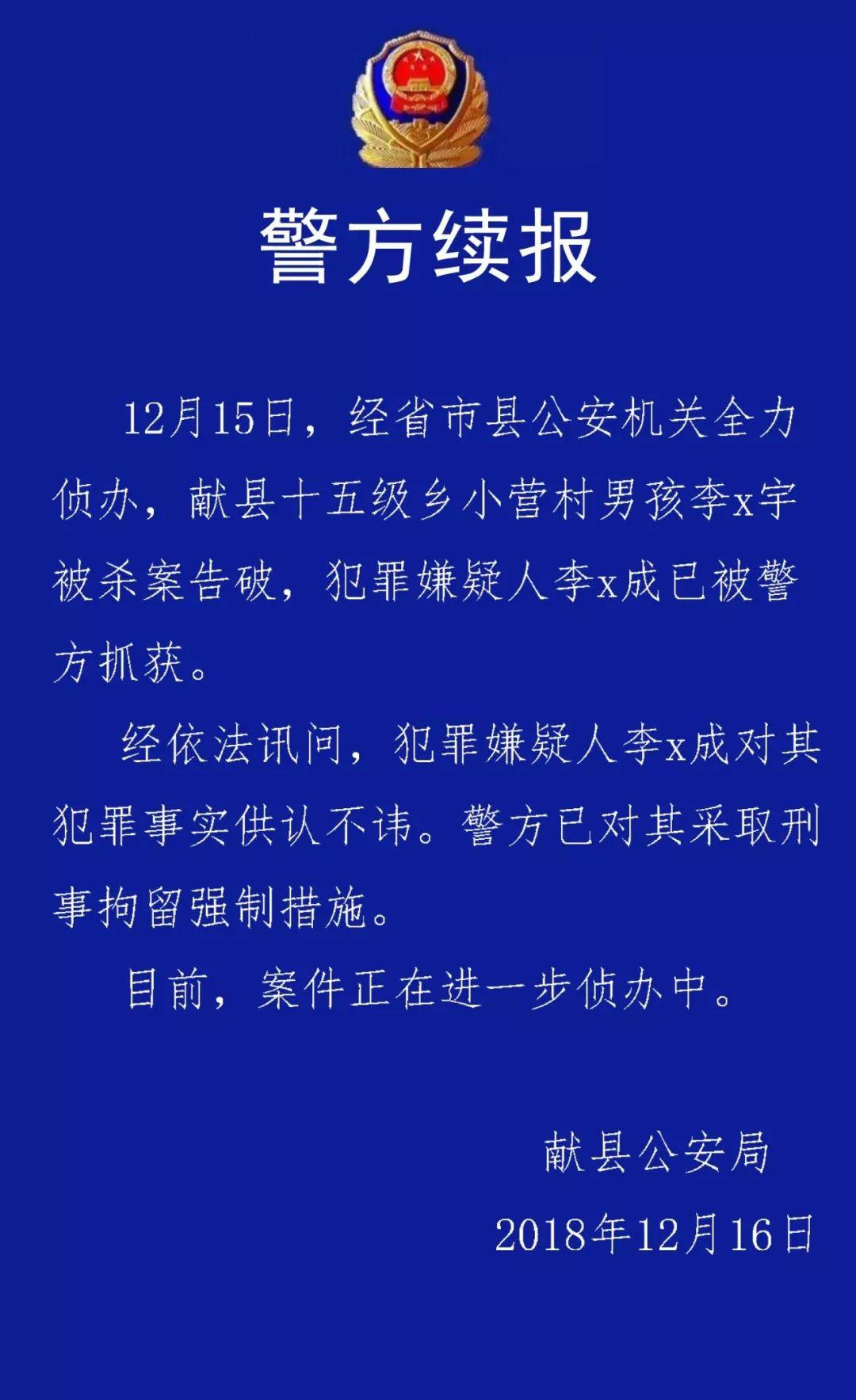 """埋尸现场曝光:杀害献县男孩的疑犯竟是同村李姓""""邻居""""!"""