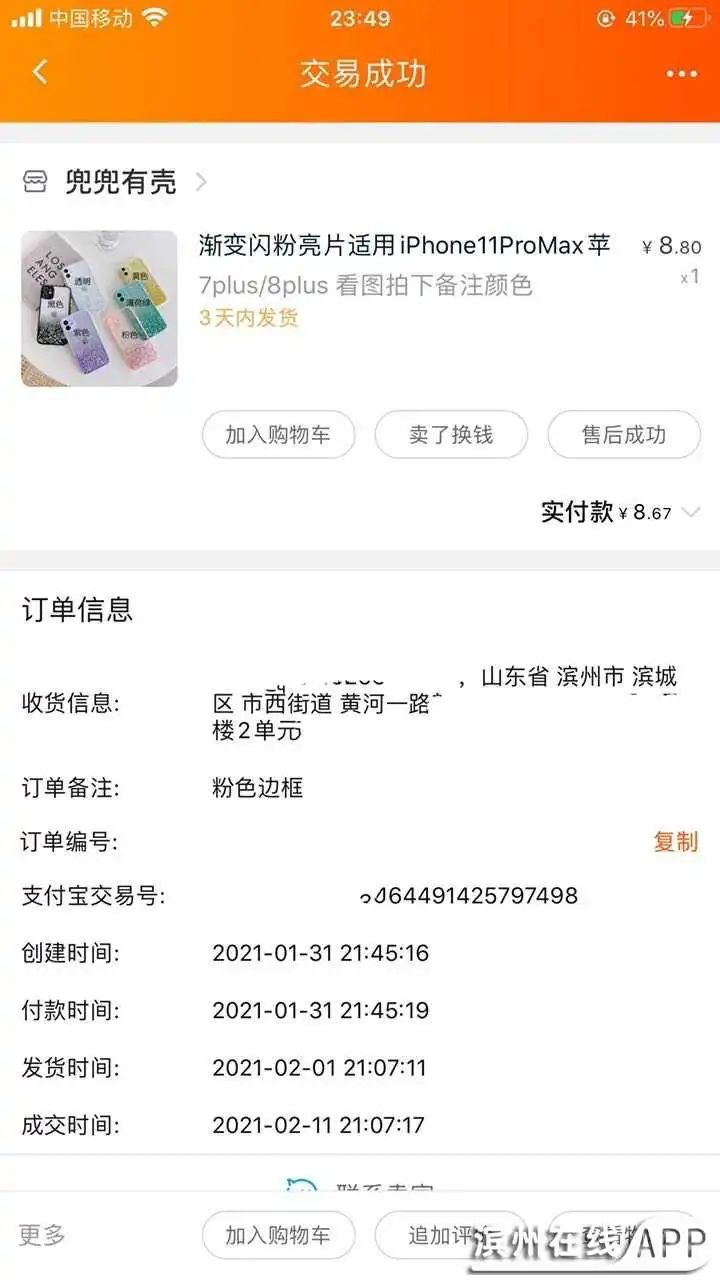 """可怕!滨州一女子快递收到""""带血""""卫生巾!原因竟是…"""