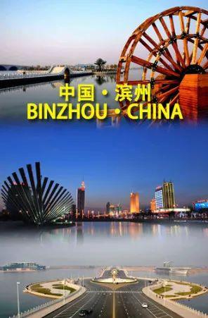 """你好!今天起!我叫""""新""""滨州!"""