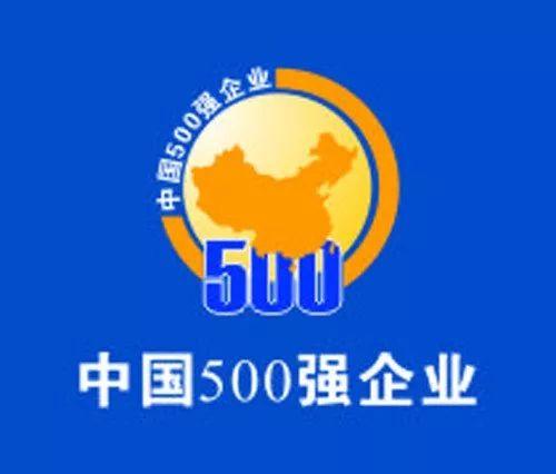 中国企业500强出炉!