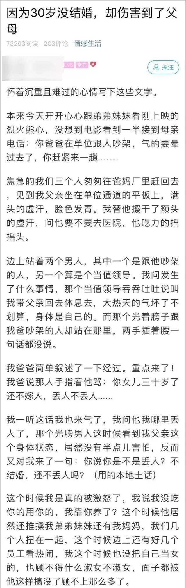 """""""你女儿30岁还不结婚,丢不丢人!""""杭州爸爸被单位同事骂,女儿去理论气到住院?……"""