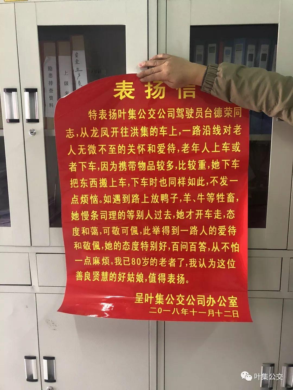 澳门太阳城官网公交司机助人为乐,乘客赠锦旗致谢!