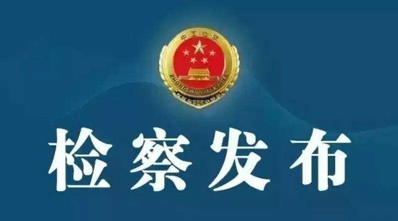 金寨县人民检察院依法对金寨县水利局水政监察大队大队长顾平决定逮捕