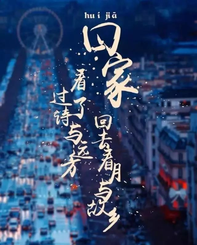 中秋节:家的味道