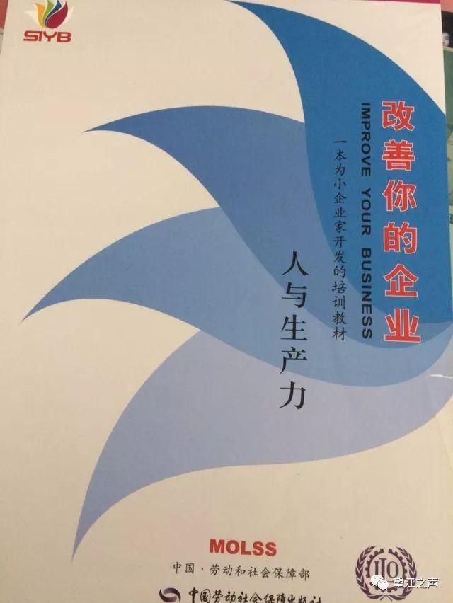 望江县改善企业培训班要开班了!赶快报名!