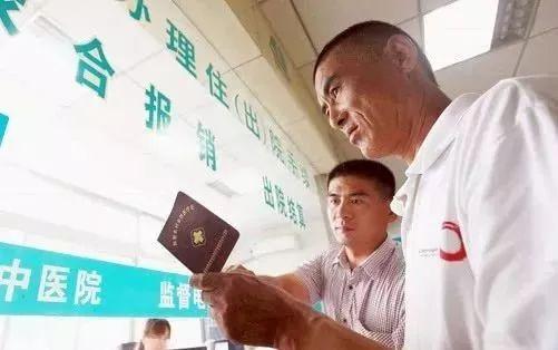 2019新农合有3个改动!已缴纳220费用的广元人尽早了解...