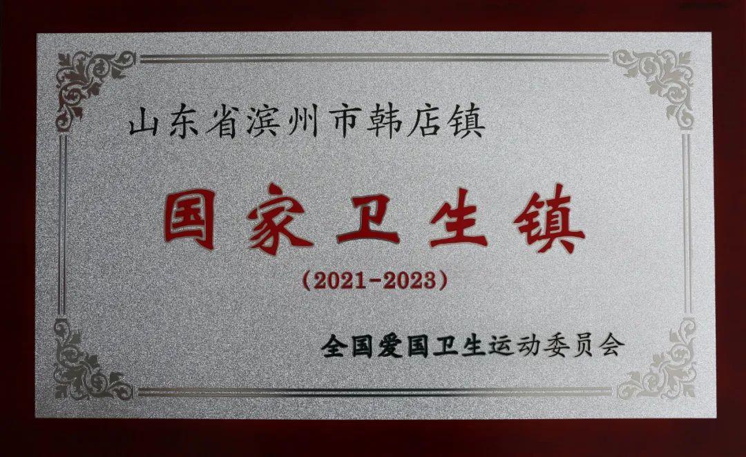 """恭喜!邹平这两个乡镇(街道)获评""""国家卫生镇""""!"""