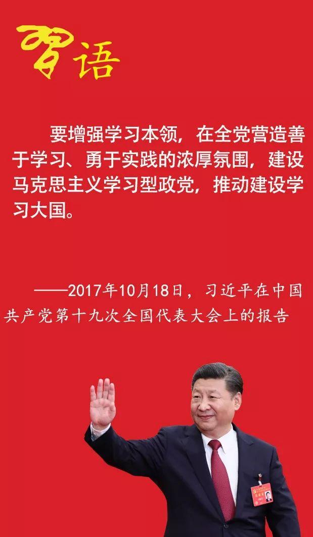 习近平:全党来一个大学习