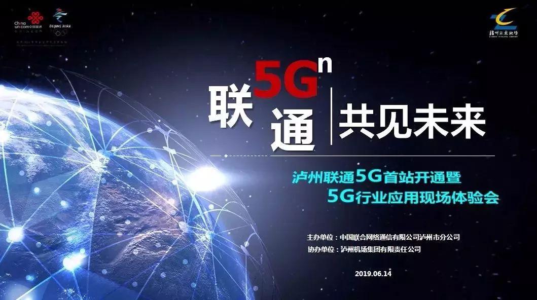 �o州首��商用5G基站在云���C�鲩_通