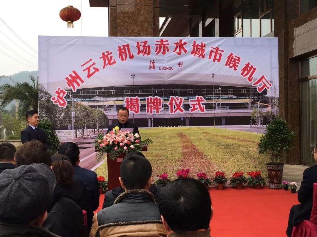 泸州云龙机场赤水城市候机厅正式启用