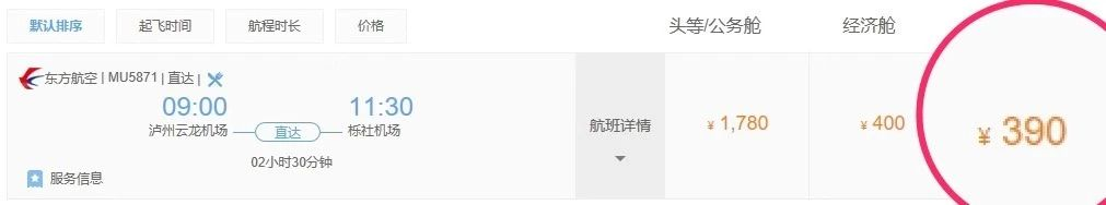 泸州云龙机场迎来宁波、南宁、丽江、南京航线首航