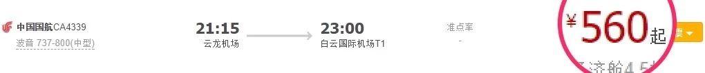 泸州云龙机场今日开通广州、银川航线