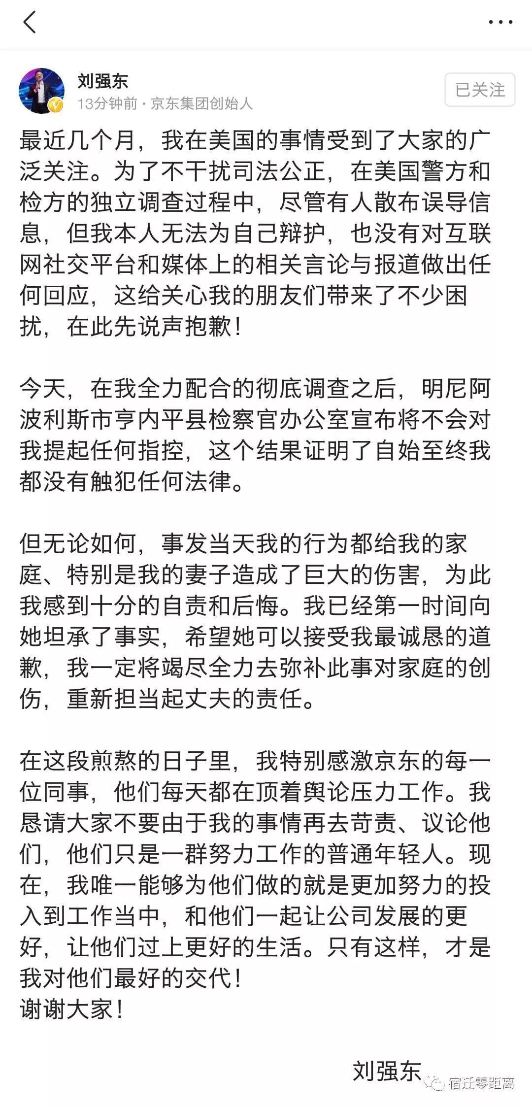 刘强东无罪!