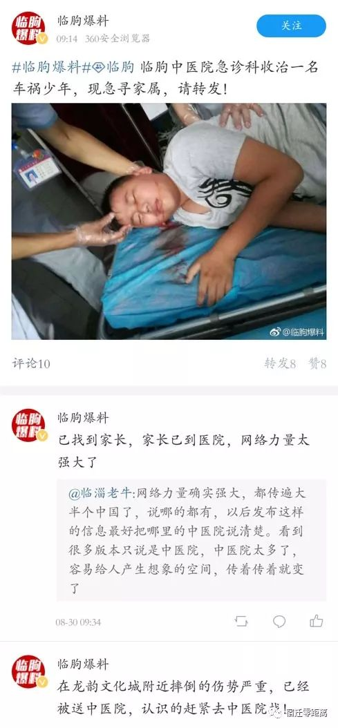 中医院急诊科收治一名车祸少年,急寻家属?真相来了!