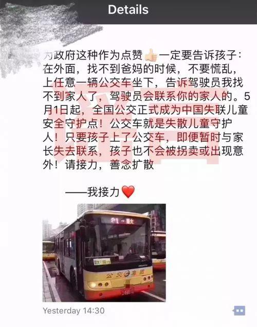 仁寿人微信疯传的:公交车成为失联儿童安全守护点!事实是…