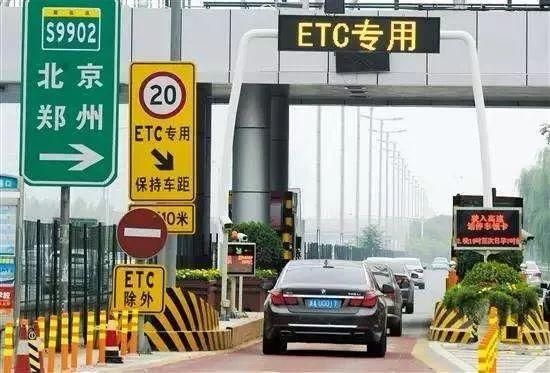 走高速不装ETC,明年起不能享受节假日免费优惠