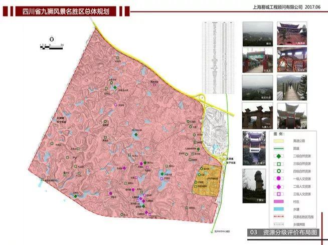 泸州九狮风景名胜区总体规划(2017―2030)效果图出炉!
