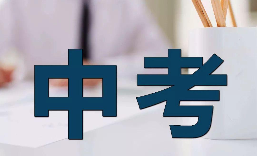 2019年夹江中考考试安排及考点设置和分布