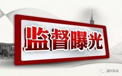 【城事】白城市纪委市监委通报6起违反中央八项规定精神典型问题