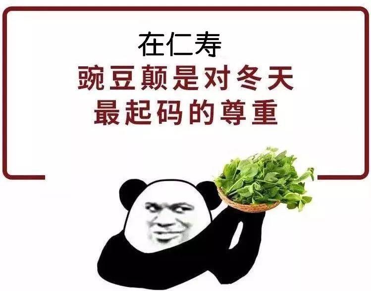 一年只有这个季节,才能吃到的美味!仁寿人再不吃冬天就白过了!