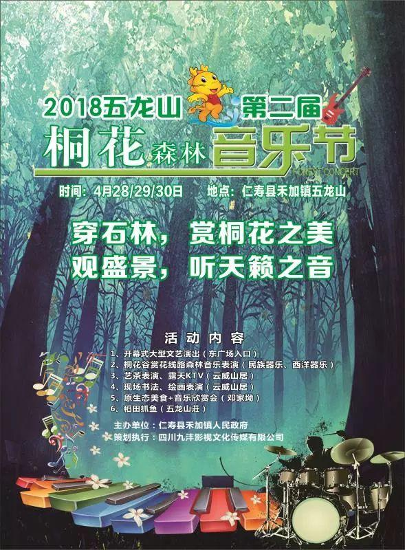 就在仁寿!五龙山桐花森林音乐节,4月28、29、30日激情来袭!