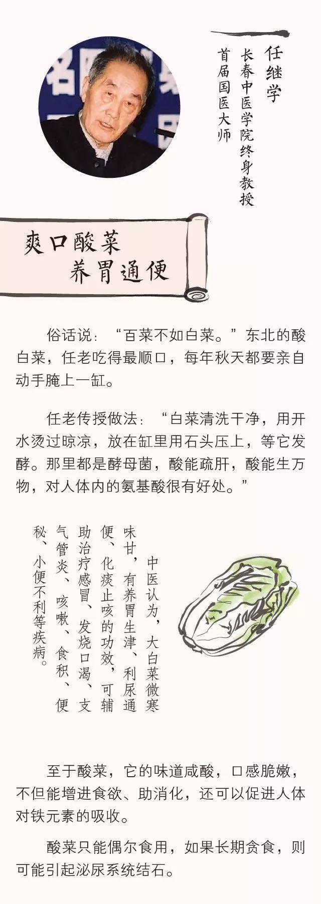 """国医大师吃了一辈子的""""养生菜"""",竟然是7种最普通的食物"""