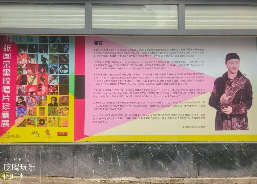 缅怀!广州有张国荣珍藏展,免费展出100多件稀有唱片!!还有…