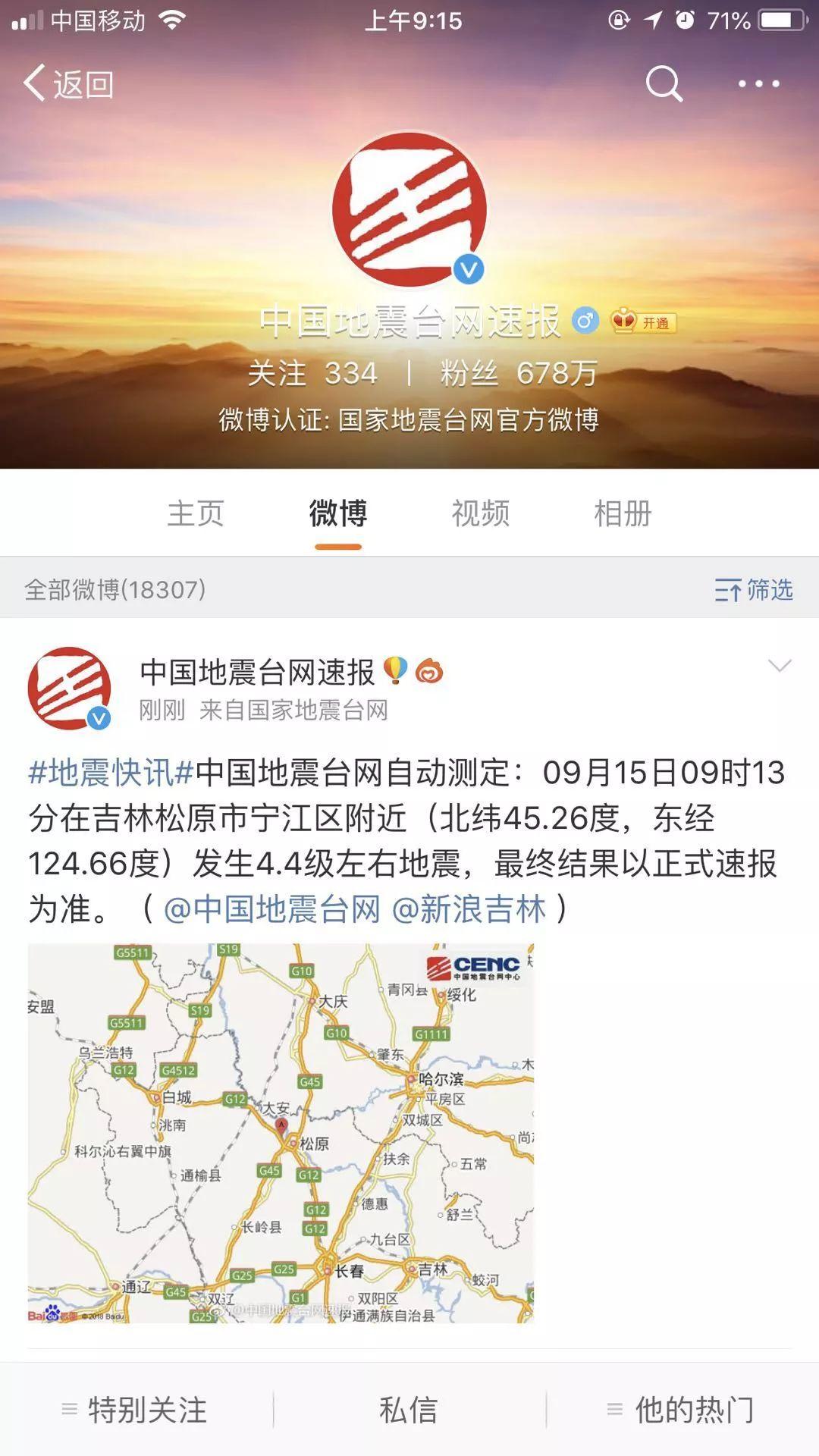 【城事】吉林松原发生4.4级地震,白城有震感!朋友圈炸了!