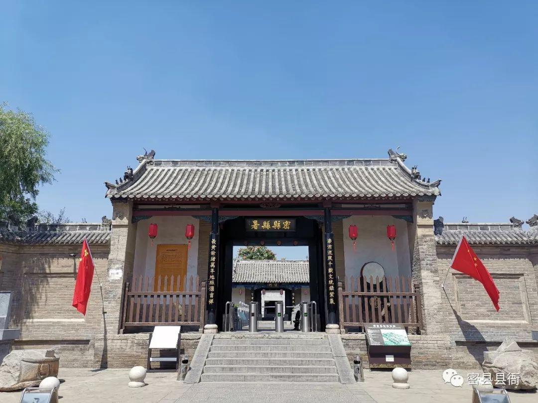 9月6日,密县县衙恢复开放!医务工作者、公安干警、新闻记者等免门票