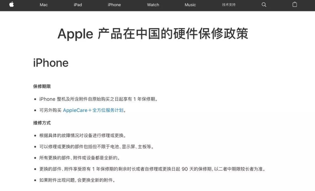 苹果售后政策有猫腻?iPhone坏了别慌!