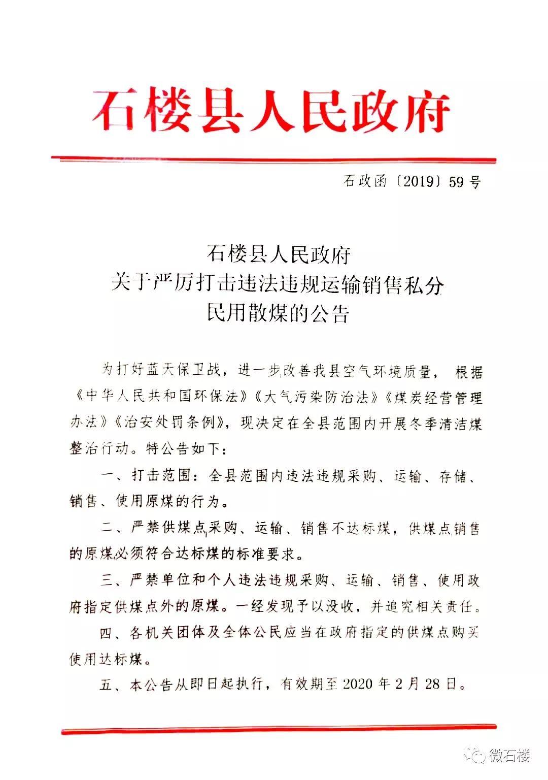 石�强h人民政府�P于���打�暨`法�`��\��N售私分民用散煤的公告