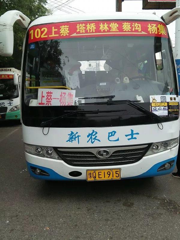 上蔡的公交车,分为哪三大类和15条线路?