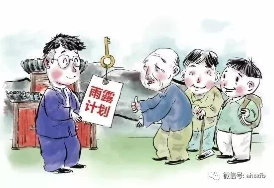 """2018年春季""""雨露计划""""教育资助可以申请啦!"""