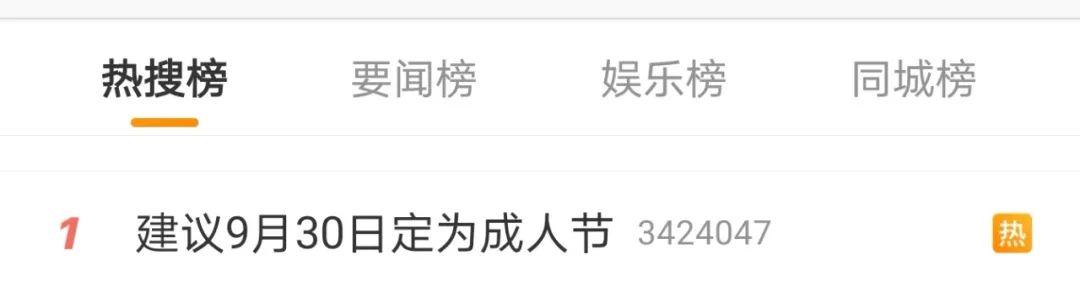 春节假期延长至10天?设立成人节?上热搜了!