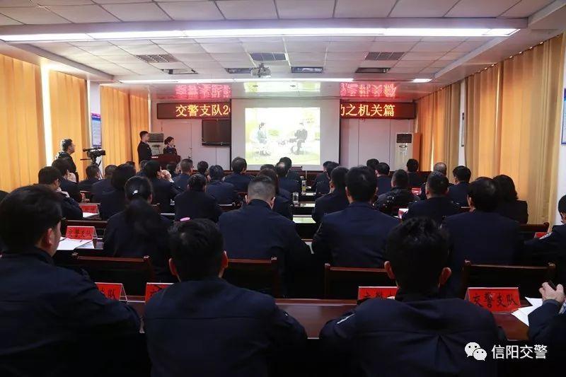 信阳市交警支队举办2018年度第二期道德讲堂活动