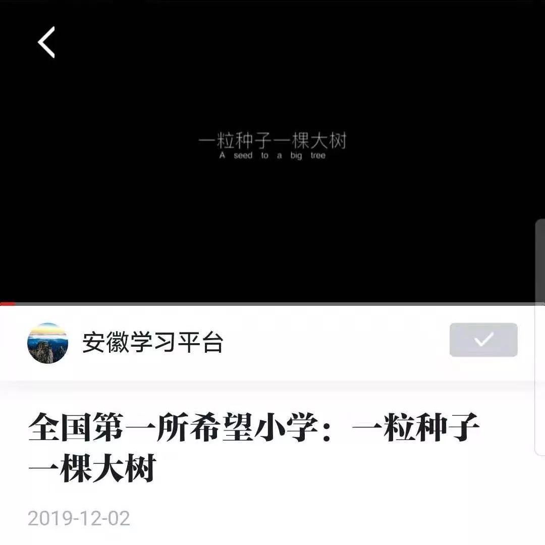 """金寨教育视频登上""""学习强国""""平台!"""