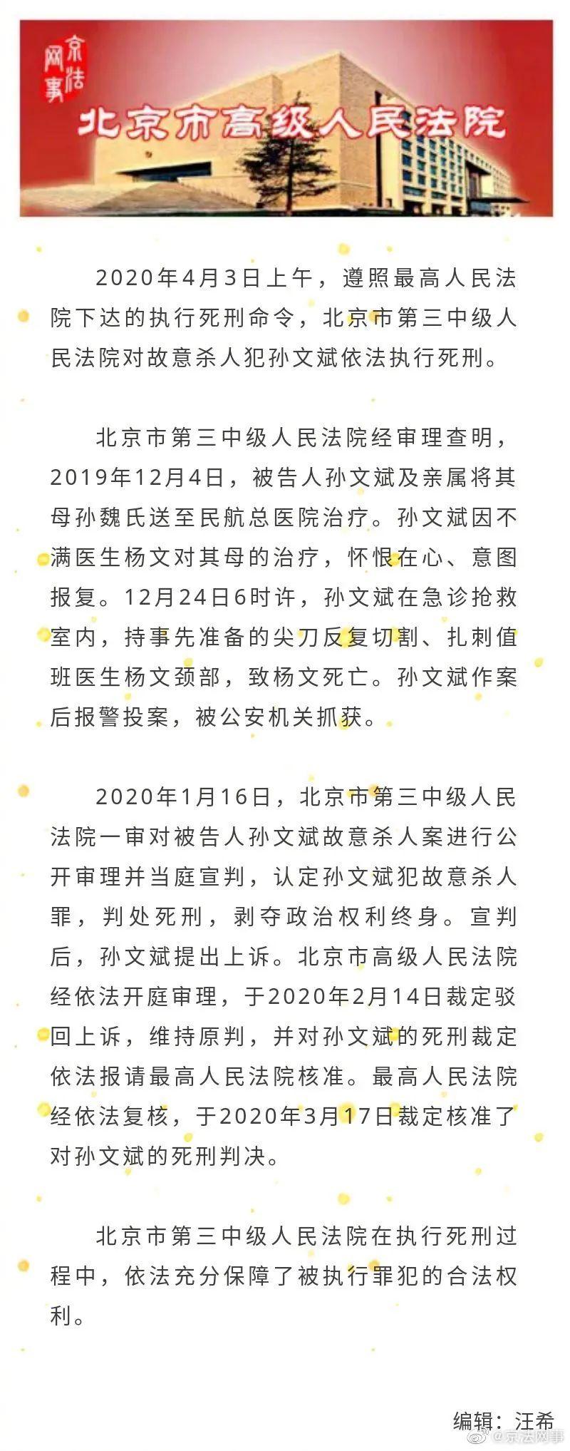 """""""民航��t院�⑨t案""""罪犯�O文斌被�绦兴佬蹋�"""