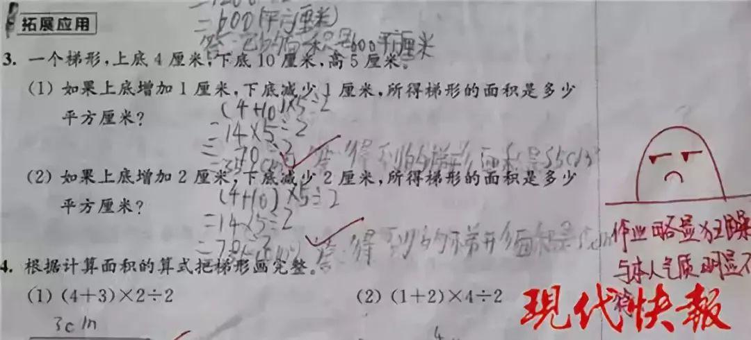 小学老师表情包评语走红,网友:我都想写作业了