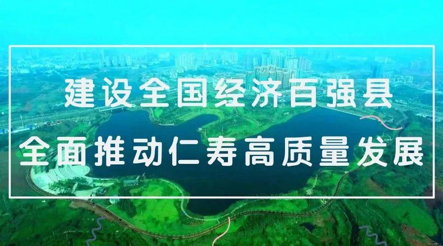 """成都向南发展""""第一城""""!仁寿即将全面爆发!"""