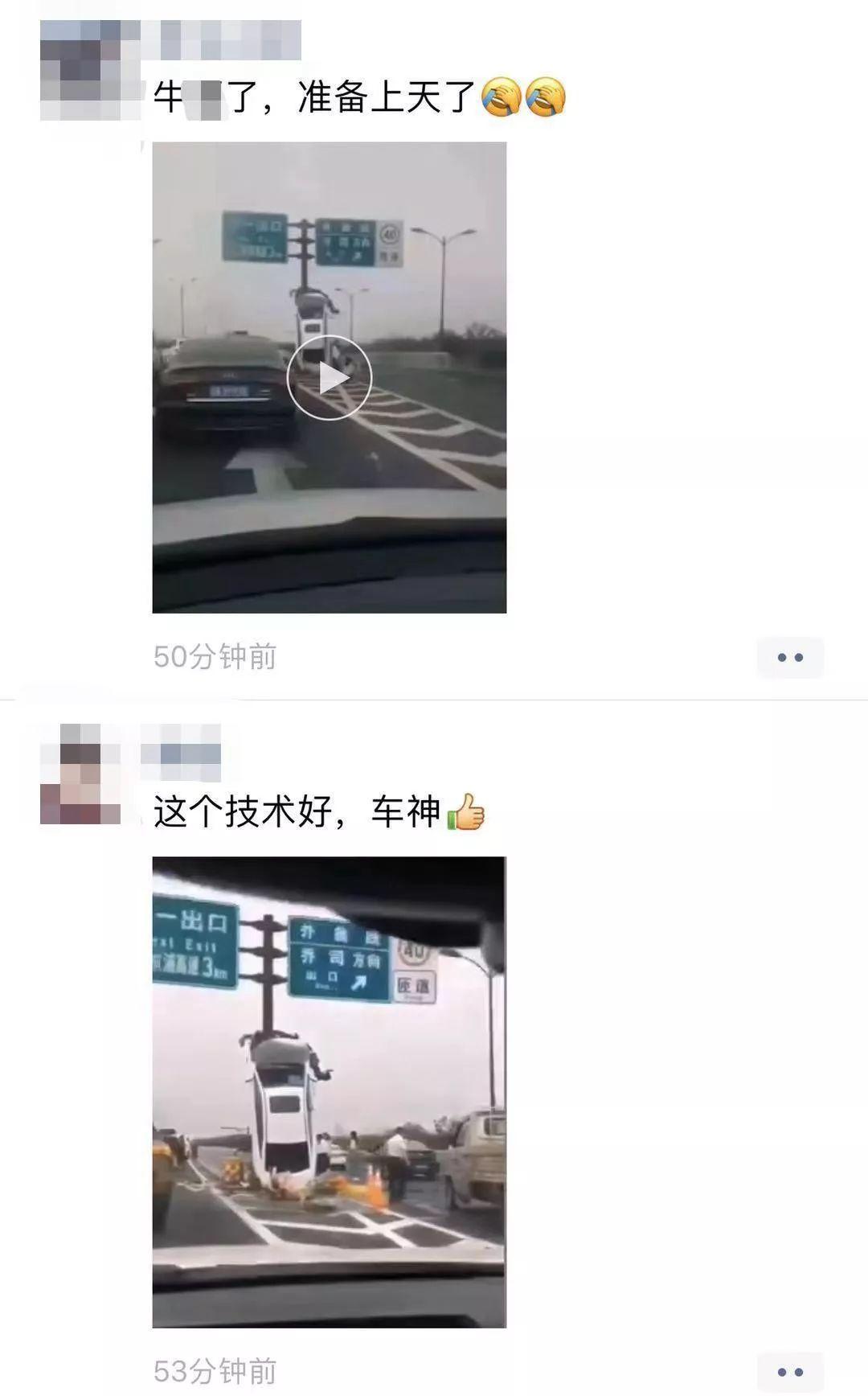 """绝!昨天这辆轿车""""开上天""""!视频刷爆朋友圈!"""